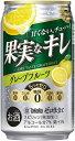 【2017年3月7日リニューアル発売】タカラ果汁入り糖質ゼロチューハイゼロ仕立て果実なキレ〈グレープフルーツ〉350mlx1ケース(24本)