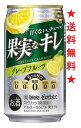 【2017年3月7日リニューアル発売】【送料無料】タカラ果汁入り糖質ゼロチューハイゼロ仕立て果実なキレ〈グレープフルーツ〉350mlx1ケース(24本)