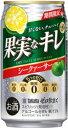 【2017年11月28日限定発売】【期間限定】タカラ果汁入り糖質ゼロチューハイ ゼロ仕立て果実なキレ シークァーサー 350mlx1ケース(24本)