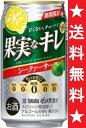 【2017年11月28日限定発売】【送料無料】タカラ果汁入り糖質ゼロチューハイ ゼロ仕立て果実なキレ シークァーサー 350mlx1ケース(24本)