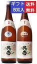 【送料無料】呉春丸本本醸造・普通酒1800ml各1本ギフトBOX入り