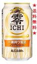 【送料無料】キリン 零ICHI 350mlx1ケース(24本)【ビ