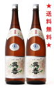 【送料無料】呉春丸本本醸造1800mlx2本