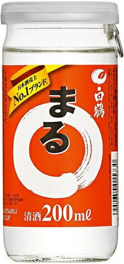 白鶴 まる カップ 200mlx1本
