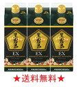 ショッピング芋焼酎 【送料無料】黒霧島EX 芋焼酎 25゜ 900mlパックx3本