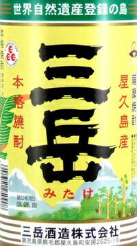 【送料無料】三岳 芋焼酎 25゜(屋久島産)9...の紹介画像2