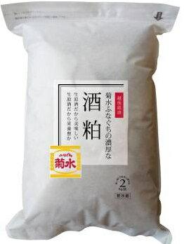 【2018年10月下旬発売】菊水 ふなぐちの酒粕 2kg入り【冬季限定】