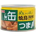 国内産原料にこだわったちょっと贅沢なおつまみ缶詰 K&K缶つま めいっぱい焼鳥塩 135g