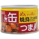 国内産原料にこだわったちょっと贅沢なおつまみ缶詰 K&K缶つま めいっぱい焼鳥たれ 135g