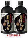 【送料無料】本格梅酒 CHOYA 黒糖梅酒 720mlx2本