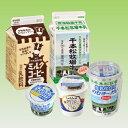 【千本松牧場 楽天ショップ限定】新乳製品おためしセット(冷蔵)