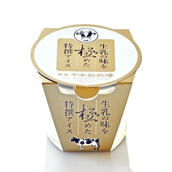 生乳の味を極めた特撰アイス3個セット