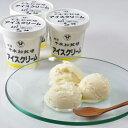 千本松牧場アイスクリーム130ml 12個セット【楽ギフ_のし】【楽ギフ_のし宛書】【楽ギフ_メッセ