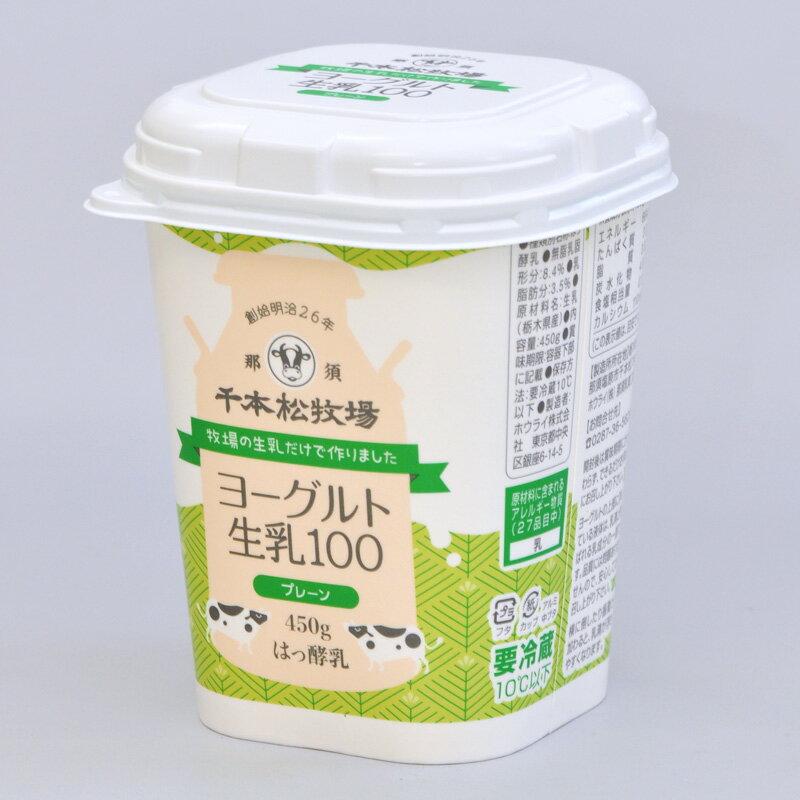 那須 千本松牧場ヨーグルト 生乳100【プレーン(無糖)】450g(冷蔵)
