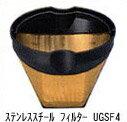 アロマパッション KF550W/K用 ステンレススチールフィルター UGSF4