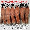 ギンギラ銀鮭12切れ