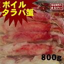 特大タラバ蟹ボイルカット