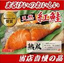 おいしい紅鮭(4切れ)
