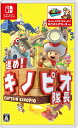 【新品】switch 進め!キノピオ隊長 パッケージ版
