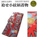 Kimono - お仕立て上がり袷せ着物-No.361【Lサイズ/地色:黒×赤色/国産良質生地/袷せ 着物 きもの 仕立上がり】
