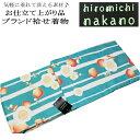 女裝 - 【送料無料】ヒロミチナカノ/お仕立て上がり 袷せ 着物 -No.053(hiromichi nakano ブランド)