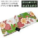 【送料無料】ヒロミチナカノ/お仕立て上がり 袷せ 着物 -No.056(hiromichi nakano ブランド)