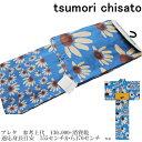 【セール sale】tsumorichisato ツモリチサトブランド浴衣単品-No.102【仕立て上がり/フリーサイズ/綿100%/送料無料/セール ツモリチサト 浴衣】