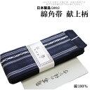 おとこもの綿 献上 角帯-紺色(綿100%/献上/男性 綿 角帯 締めやすい/説明書付き/日本製品)