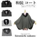 和装コート ケープ NC-21〜24(4タイプ/フリーサイズ/送料無料/ナカノヒロミチ/着物 コート ポンチョ ケープ hiromichi nakano)