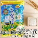 お米 10kg(2kg×5) 生産情報公表JAS認証 北海道北竜町産ななつぼし 令和元年産