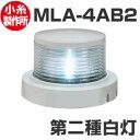 LED航海灯 第二種白灯 アンカーライト JCI認定品【小糸製作所】