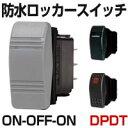 防水ロッカースイッチ ON - OFF - ON 航海灯・停泊灯用 DPDT 【BLUE SEA】