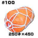 網掛スチロバール オレンジフロート #100 サイズ250φx450