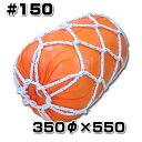 網掛けスチロバール オレンジフロート #150 サイズ350φx550