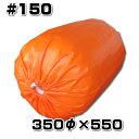 スチロバール オレンジフロート #150 コストパフォーマンス抜群! サイズ350φx550