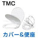 テンダリークローズ便座&フタ [コンパクトサイズ] 【TMC電動マリントイレ用パーツ】(kbm)