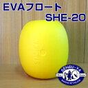 EVAフロート SHE-20 アバ フロート