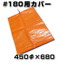 スチロバール用カバー オレンジフロート用 #180用 貫通タイプ