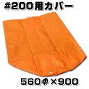 スチロバール用カバー オレンジフロート用 #200用 非貫通タイプ