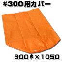 スチロバール用カバー オレンジフロート用 #300用 非貫通タイプ