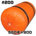 スチロバール オレンジフロート #200 コストパフォーマンス抜群! サイズ560φx900 (北海道・沖縄・離島 配送不可)