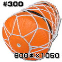 網掛けスチロバール オレンジフロート #300 サイズ600φx1050