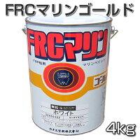 FRCマリンゴールド 4kg アクリル系上塗り塗料 【カナエ塗料】の画像