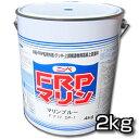 お手軽メンテナンス! FRPマリン 各色 2kg 【日本ペイント・ニッペ】 デッキ・上部構造物用上塗塗料