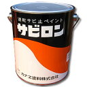 サビロン 速乾サビ止ペイント 2L 【カナエ塗料】 ■