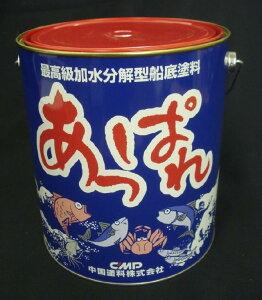 最高級加水分解型船底塗料 シーグランプリ あっぱれ ブルー 4kg 青 中国塗料 船底塗料