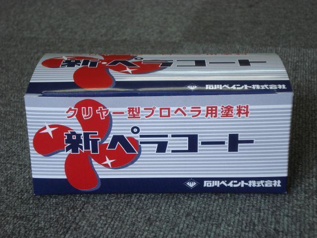 クリヤー型 プロペラ用塗料 石川ペイント 新ペラコート 100gセット