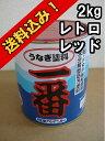 うなぎ塗料一番 レトロレッド 2kg 日本ペイント 『送料無料』船底塗料 うなぎ一番 うなぎ1番