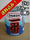 うなぎ塗料一番 青 2kg 日本ペイント 『送料無料』船底塗料 うなぎ一番 ブルー うなぎ1番