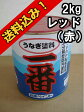 うなぎ塗料一番 赤 2kg 日本ペイント 『送料無料』船底塗料 うなぎ一番 レッド うなぎ1番